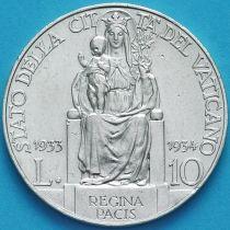 Ватикан 10 лир 1933-1934 год. Двойная дата. Серебро.