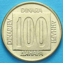 Югославия 100 динар 1988-1989 год.