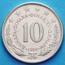 Югославия 10 динаров 1976-1981 год.
