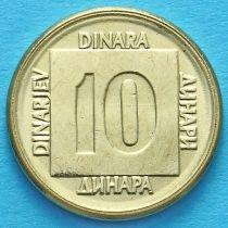 Югославия 10 динар 1988-1989 год.