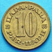 Югославия 10 пара 1965-1980 год.