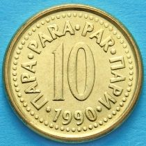 Лот 20 монет. Югославия 10 пара 1990-1991 год.
