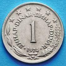 Югославия 1 динар 1973-1981 год.