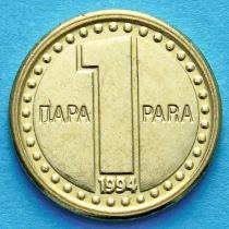 Лот 10 монет. Югославия 1 пара 1994 год.