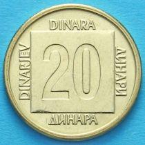 Югославия 20 динар 1988-1989 год.