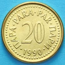Югославия 20 пара 1990-1991 год.