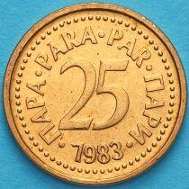 Югославия 25 пара 1983 год.