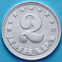 Югославия 2 динара 1953 год.