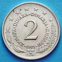 Югославия 2 динара 1971-1980 год.