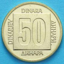 Югославия 50 динар 1988-1989 год.