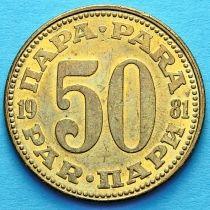 Югославия 50 пара 1981 год.