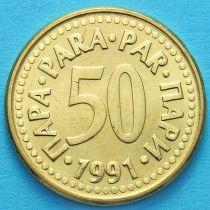 Югославия 50 пара 1990-1991 год.
