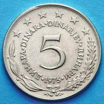 Югославия 5 динаров 1971-1981 год.