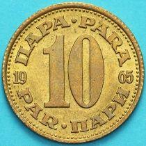Югославия 10 динар 1965-1981 год.