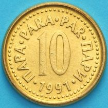 Югославия 10 пара 1991 год.