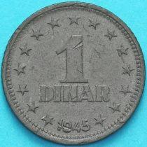 Югославия 1 динар 1945 год.