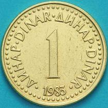Югославия 1 динар 1983-1985 год.