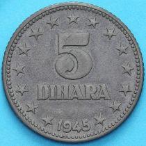 Югославия 5 динаров 1945 год.