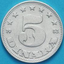 Югославия 5 динаров 1953 год.