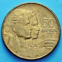 Югославия 50 динаров 1955 год.