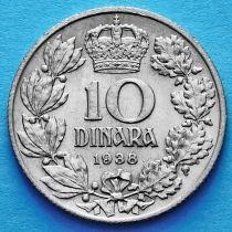 Югославия 10 динар 1938 год.