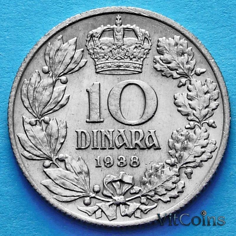 Монета Югославии 10 динар 1938 год.