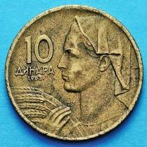 Югославия 10 динар 1963 год.