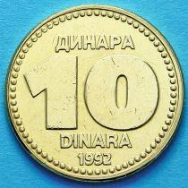 Лот 10 монет. Югославия 10 динар 1992 год.