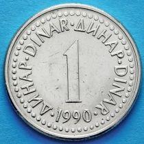 Югославия 1 динар 1990-1991 год.