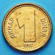Лот 10 монет. Югославия 1 динар 1992 год.