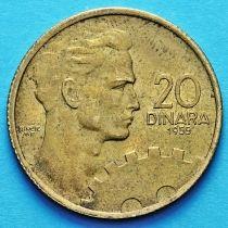 Югославия 20 динар 1955 год.