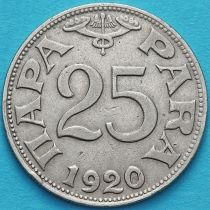 Югославия 25 пара 1920 год.