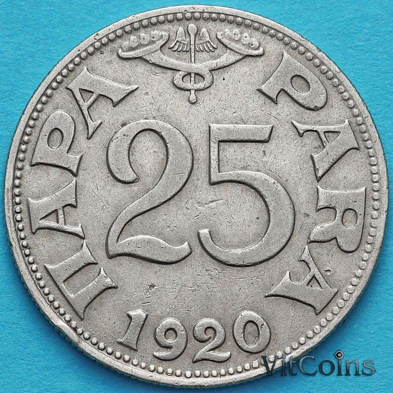 Монета Сербия, Югославия 25 пара 1920 год.
