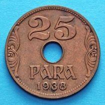 Югославия 25 пара 1938 год.