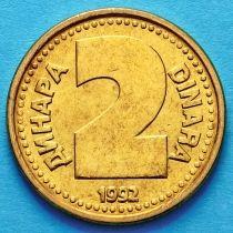 Лот 10 монет. Югославия 2 динара 1992 год.