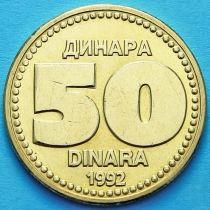 Лот 10 монет. Югославия 50 динар 1992 год.