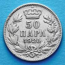 Югославия 50 пара 1925 год.
