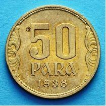 Югославия 50 пара 1938 год.