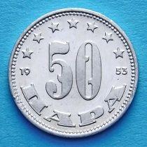 Югославия 50 пара 1953 год.