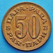 Югославия 50 пар 1965-1978 год.