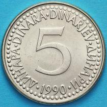 Югославия 5 динаров 1990 год.
