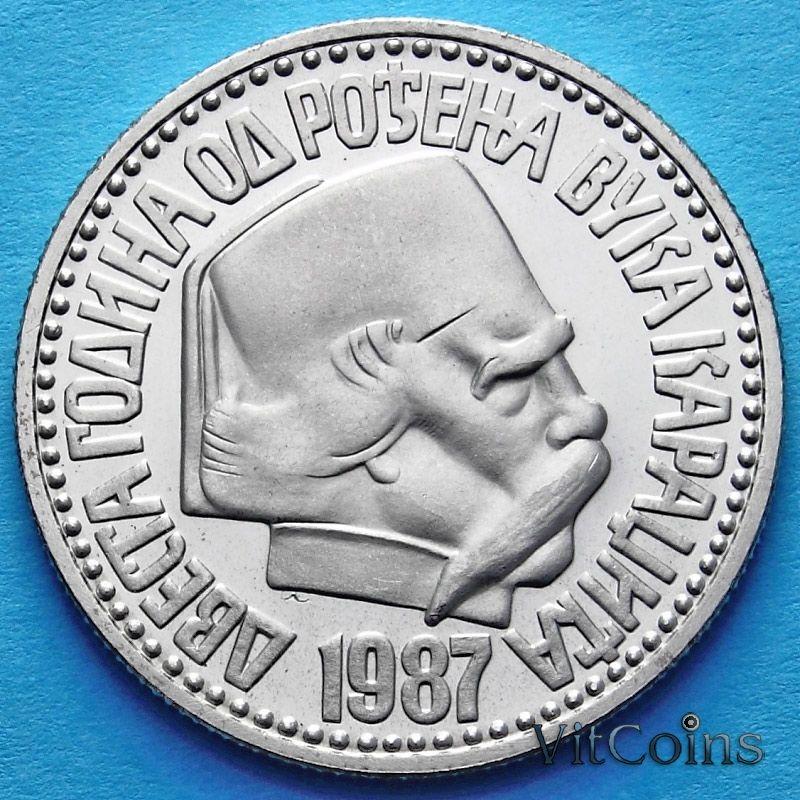 Монета Югославии 100 динар 1987 год. Вук Караджич.