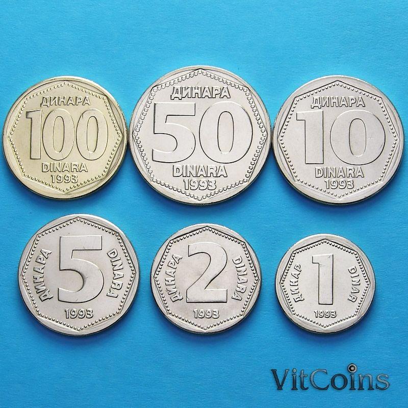 Набор 6 монет 1993 год. Югославия.