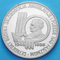 Югославия 100 динар 1985 год. 40 лет Победы над фашизмом.