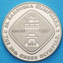 Югославия 5 динар 1990 год. Шахматная олимпиада.