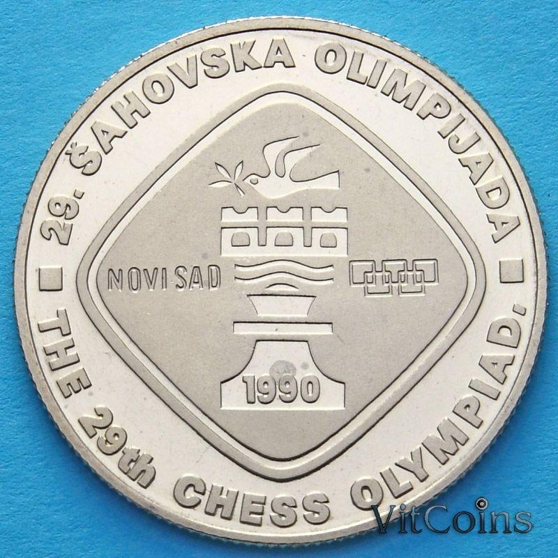 Монета Югославии 5 динар 1990 год. Шахматная олимпиада.