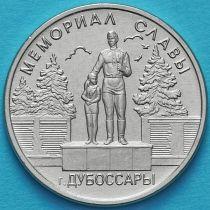 Приднестровье 1 рубль 2019 год. Мемориал Славы, Дубоссары.