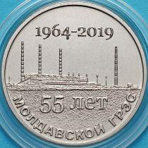 Приднестровье 25 рублей 2019 год. Молдавская ГРЭС.
