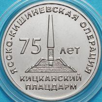 Приднестровье 25 рублей 2019 год. Кицканский плацдарм.
