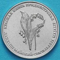 Приднестровье 1 рубль 2019 год. Ландыш майский.